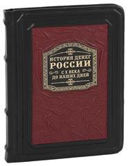 История денег России