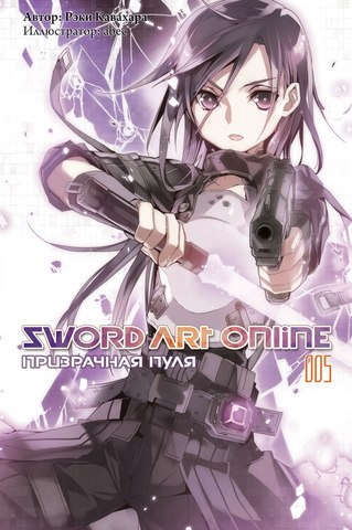 Sword Art Online: Призрачная пуля. Том 005