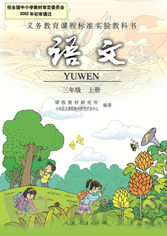 China Compulsory Education Textbooks: Chinese (Grade 3 Part A)