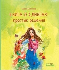 Книга о слингах: простые решения Ольга Плескань