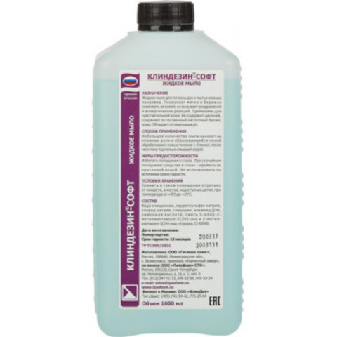 Дезсредство Клиндезин-софт, жидкое мыло, 1 л.