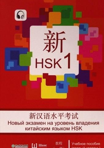 HSK 1 уровень. Учебное пособие на русском языке