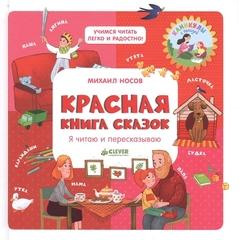 Учимся читать легко и радостно! Красная книга сказок. Я читаю и пересказываю