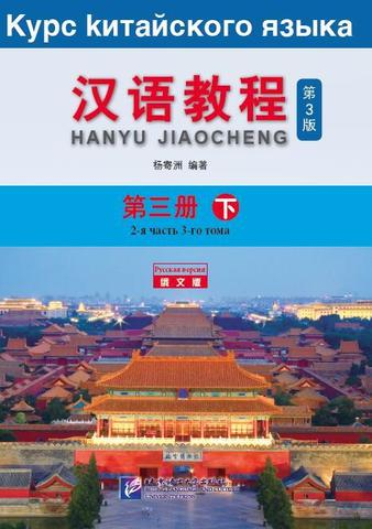 Chinese Course (3rd Edition Russian Edition) 3B