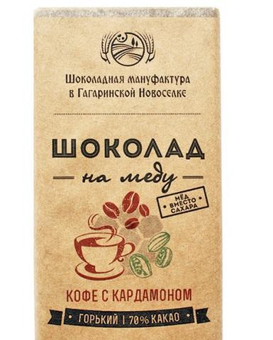 Шоколад на меду с Кофе и Кардамоном 50г.
