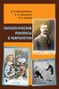 Патологические рефлексы в неврологии // Михайленко А.А., Аношина Е.А., Гусева Н.А.