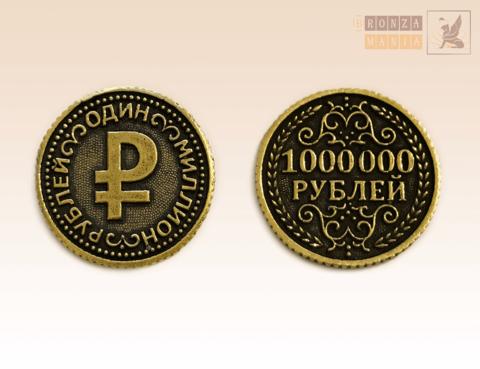 монетка Миллион рублей
