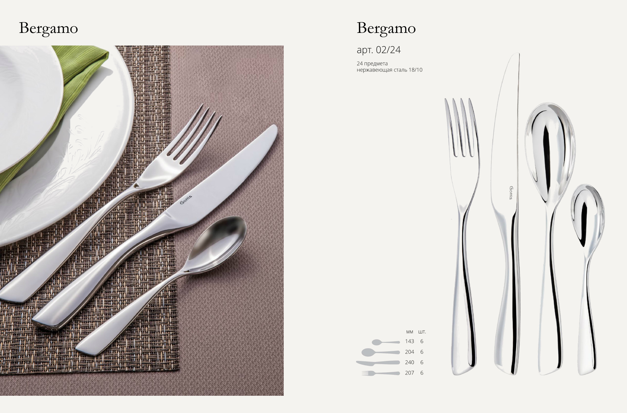 """Набор столовых приборов (24 предмета / 6 персон) Gottis """"Bergamo"""" 02/24"""