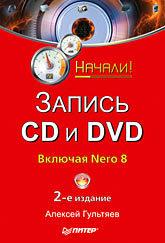 Запись CD и DVD. Начали! 2-е изд. музыка cd dvd cctv cd dsd