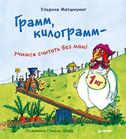 Грамм, килограмм — учимся считать без мам!