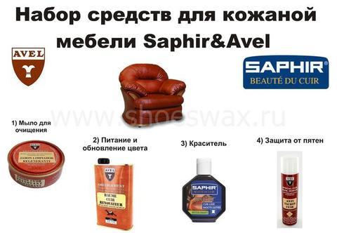 Набор для ухода за кожаной мебелью и автосалонов  Saphir&Avel