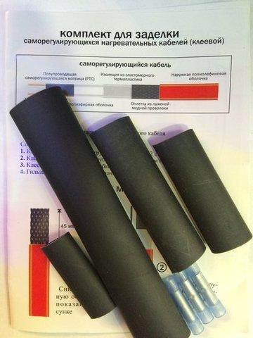 Комплект для заделки саморегулирующийся нагревательных кабелей EASTEC (ИСТЭК).