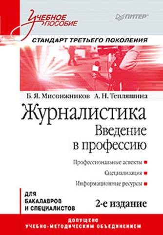 Журналистика. Введение в профессию: Учебное пособие. 2-е изд. Стандарт третьего поколения