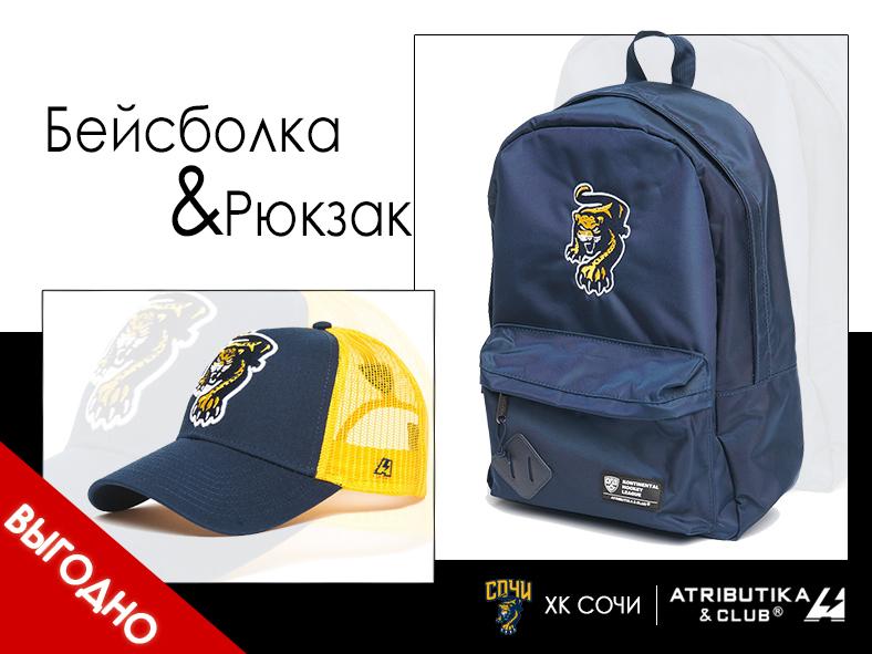 Комплект ХК Сочи (бейсболка и рюкзак)