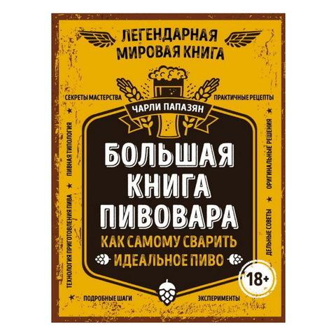 Книга Ч. Папазян