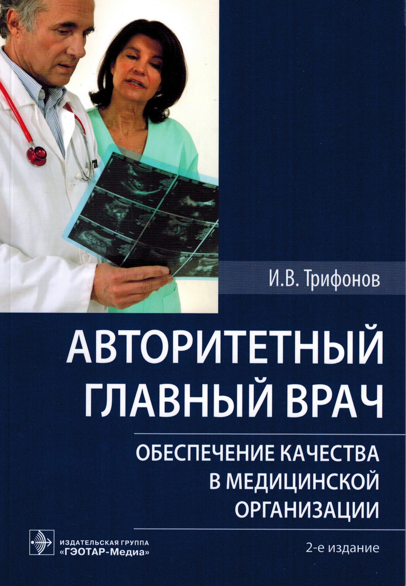 Разное Авторитетный главный врач: обеспечение качества в медицинской организации agv.jpg