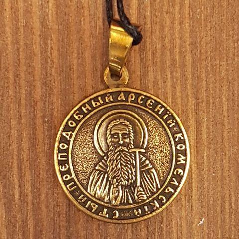 святой Арсений именная нательная икона из бронзы кулон с молитвой