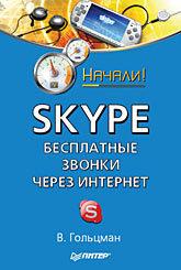 Skype: бесплатные звонки через Интернет. Начали! видеотелефон p608