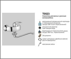 Смеситель для ванны Т0523