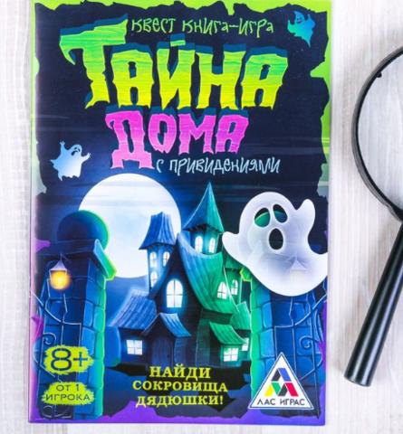071-4308 Квест «Тайна дома с привидениями», книга игра