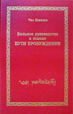Большое руководство к этапам пути Пробуждения (Ламрим Ченмо, первое издание, электронная книга)
