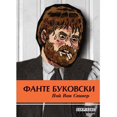 Фанте Буковски
