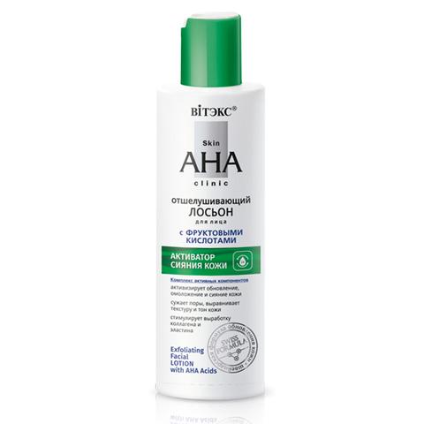 Витэкс Skin AHA Clinic Лосьон для лица отшелушивающий с фруктовыми кислотами 150мл