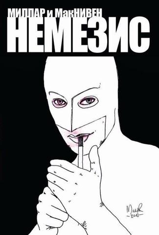 Немезис (обложка Г)