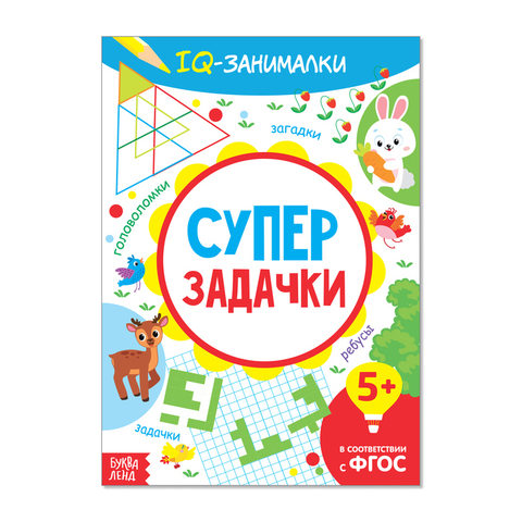 071-0085 Книга-игра «IQ занималки. Супер задачки»