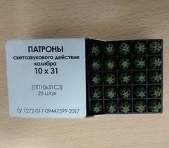 Патрон светозвукового действия 10x31 для ТТ-СХ (Фортуна) 25 штук