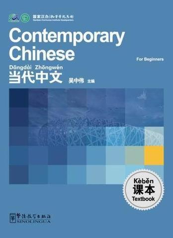 Contemporary Chinese for Beginners (textbook) English edition