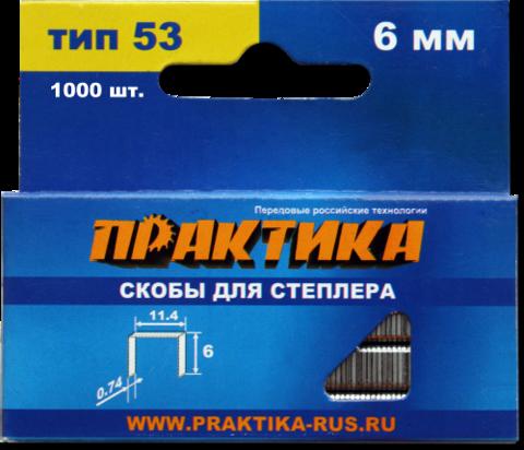 Скобы ПРАКТИКА для степлера, серия Мастер,    6 мм, Тип 53, толщина 0,74 мм, ширина 11,4 мм, (1000 шт) коробка