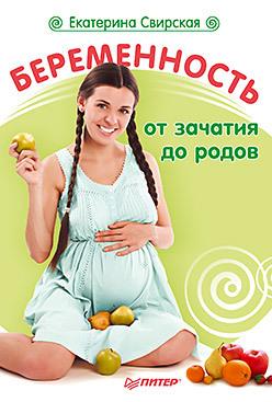Беременность от зачатия до родов джун томпсон беременность от зачатия до родов