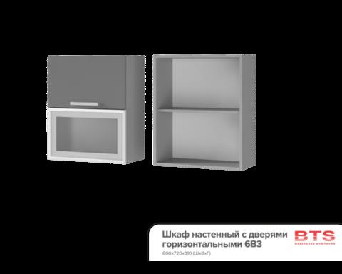 Шкаф настенный с дверями горизонтальными (600*720*310) 6В3