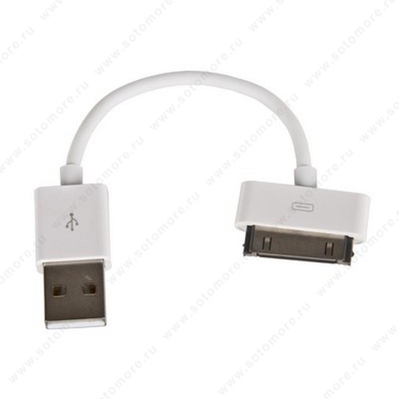 Кабель для Apple Класс 30-pin to USB 1 0.14 метра в техпаке белый