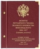 Альбом Монеты регулярного чекана периода Великого княжества Финляндского 1864–1917. Серебро, золото