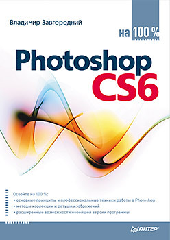 Photoshop CS6 на 100% photoshop cs6
