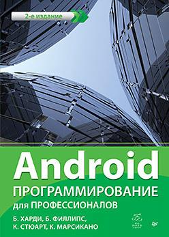 Android. Программирование для профессионалов. 2-е издание android для женщин