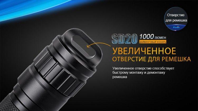 Подводный фонарь Fenix SD20 Cree XM-L2 U2 где купить