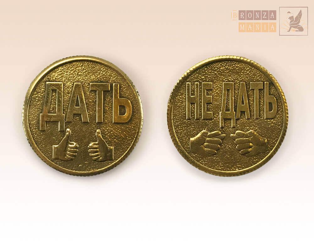 монета Дать - Не дать