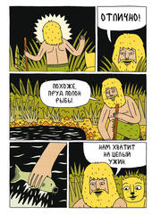 Джефф ищет джунгли. С автографом Джека Тигла