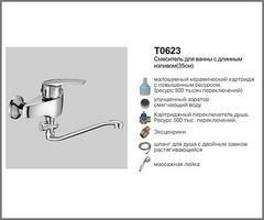 Смеситель для ванны Т0623