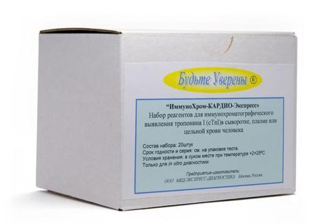 Тест на тропонин I ИммуноХром-Кардио-Экспресс 20 тестов в упаковке.