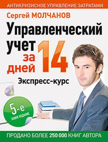 Управленческий учет за 14 дней. Экспресс-курс. Новое, 5-е изд.