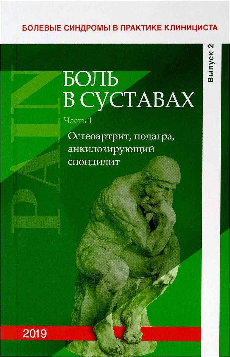 Каталог Боль в суставах (болевые синдромы в практике клинициста) bol__v_sustavah.jpg