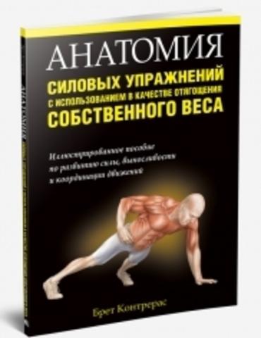 Фото Анатомия силовых упражнений с использованием в качестве отягощения собственного веса