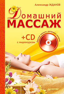 Домашний массаж. Простые техники, доступные каждому (+ CD с видеокурсом) srh 940 sma p sma male tri band antenna for interphone walkie talkie black