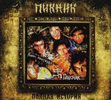 Пикник / Родом Ниоткуда (CD)
