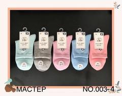 Носки детские для девочек (10 пар) арт.003-4 (р 8-10)