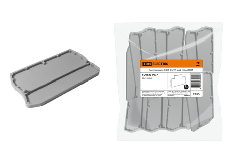 Заглушка для ДЗКБ 1,5/2,5 мм2 серая TDM